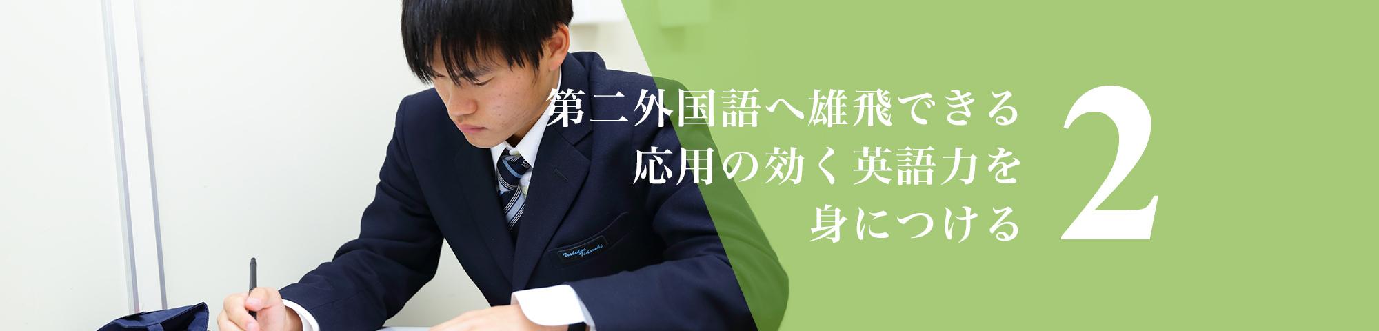 第二外国語へ雄飛できる応用の効く英語力を身につける