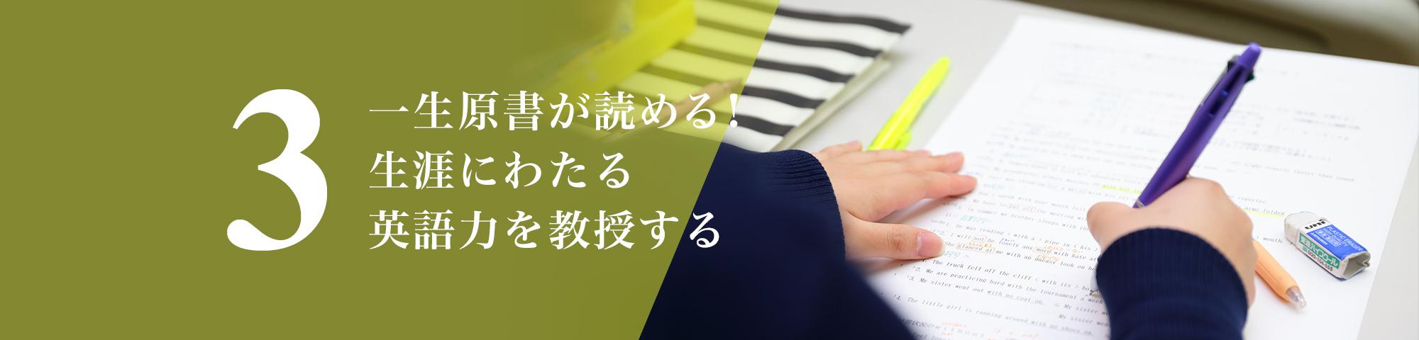 一生原書が読める!生涯にわたる英語力を教授する