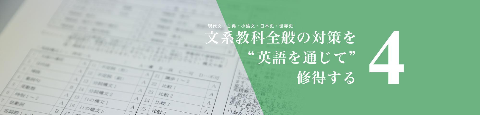 文系教科全般の対策を英語を通じて修得する